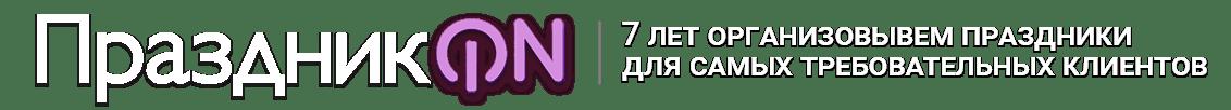 logo black psd 7 - КОРПОРАТИВ НА ЮБИЛЕЙ КОМПАНИИ