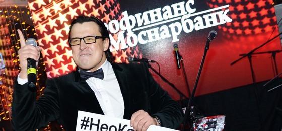 Заказать праздник в Москве, Заказ праздника