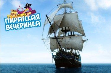 banner piratskij - УКРАШЕНИЕ ПОМЕЩЕНИЯ НА ПИРАТСКУЮ ВЕЧЕРИНКУ