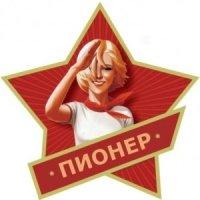 pionerskij logotip zagotovka2 300x300 2 - ВЕЧЕРИНКА В СТИЛЕ СССР   ОРГАНИЗАЦИЯ И ПРОВЕДЕНИЕ