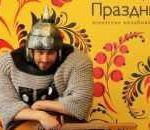 rus9rus74 171x130 150x130 - ОРГАНИЗАЦИЯ ПРАЗДНИКА В РУССКОМ СТИЛЕ
